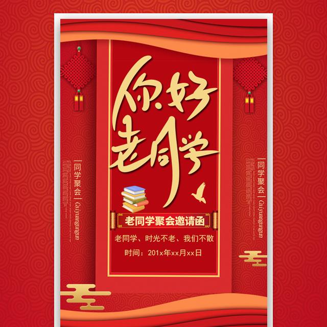 春节新年同学会邀请函老同学聚会活动请柬纪念相册