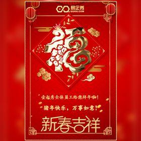 高端春节祝福视频拜年企业宣传招聘