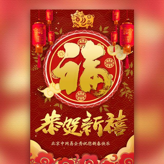 语音视频触发企业春节祝福专用