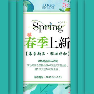 清新春季上新服装服饰新品发布宣传介绍