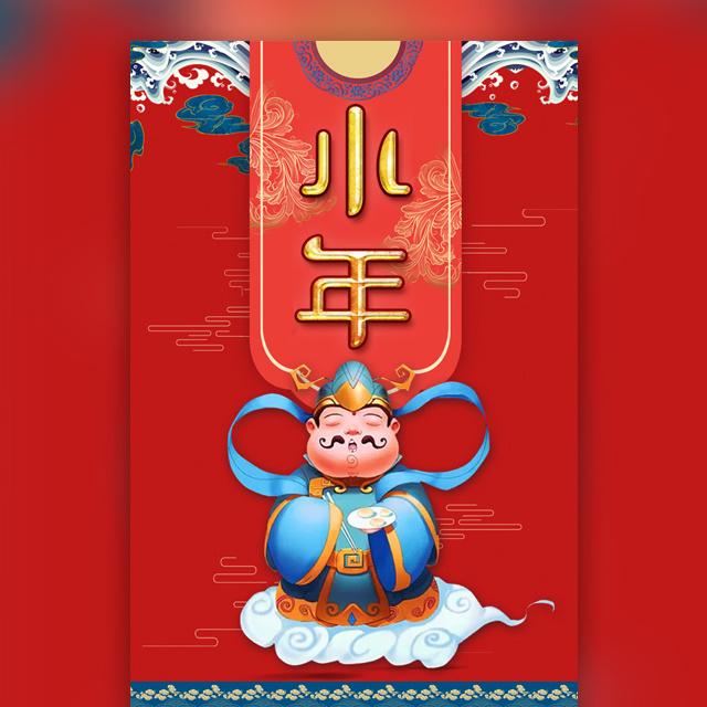 小年新年春节企业祝福企业拜年贺卡