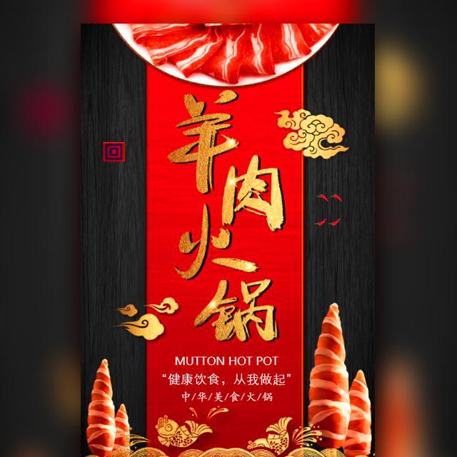 创意中国风中华美食火锅促销宣传