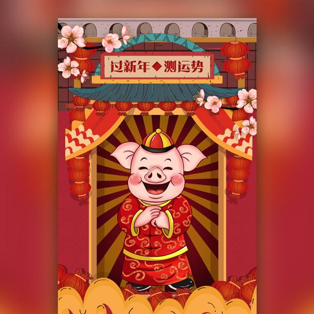 猪年新年春节运势测试答题热点营销趣味测试
