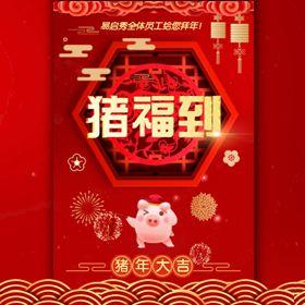 2019猪年新年春节祝福拜年