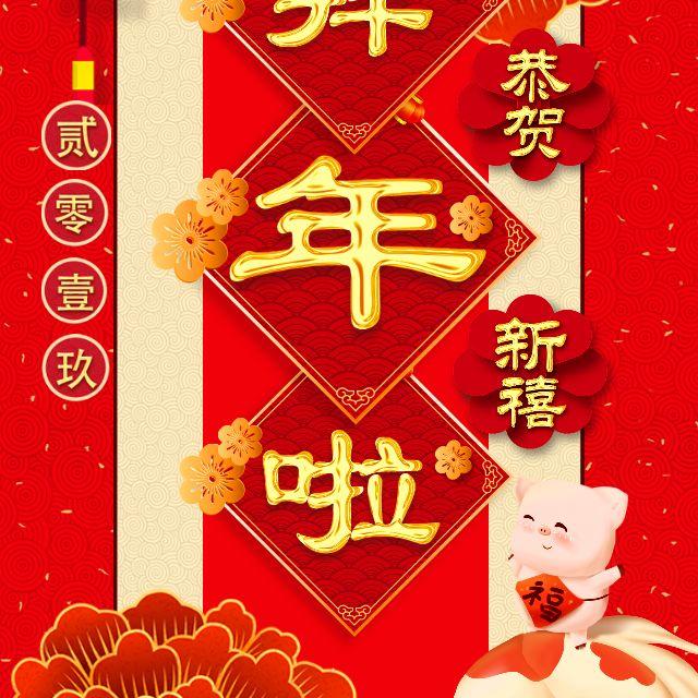 2019年猪年H5电子贺卡新年祝福拜年微信贺卡