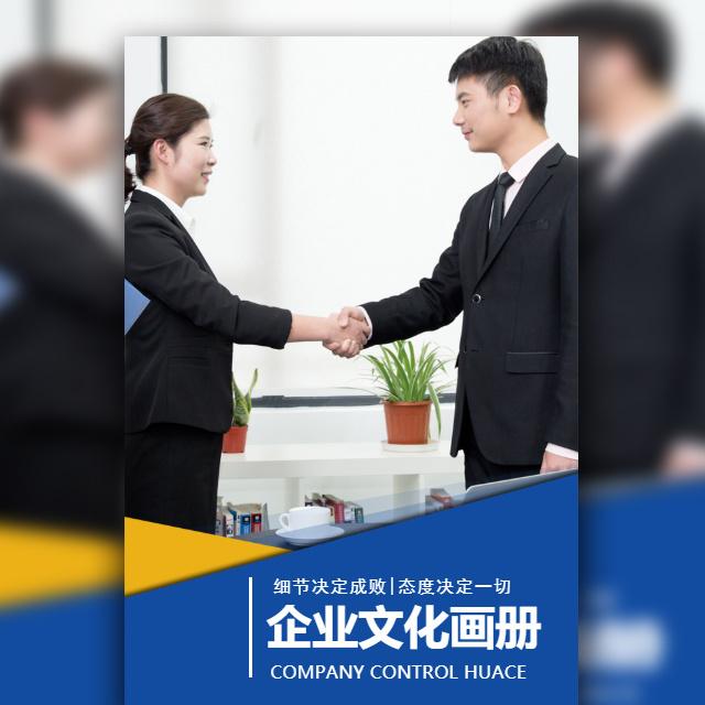企业宣传企业文化画册商务大气简约风