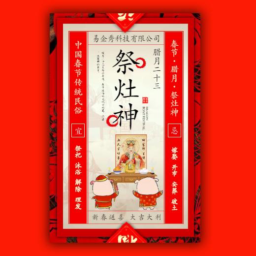 腊月二十三春节祝福贺卡放假通知习俗年俗介绍拜年