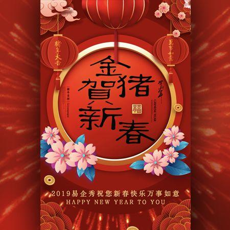 快闪2019中国红春节祝福贺卡新春祝贺