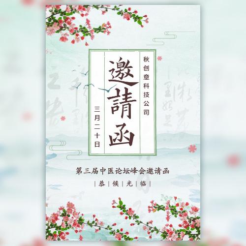 中国风清新中式会议邀请函
