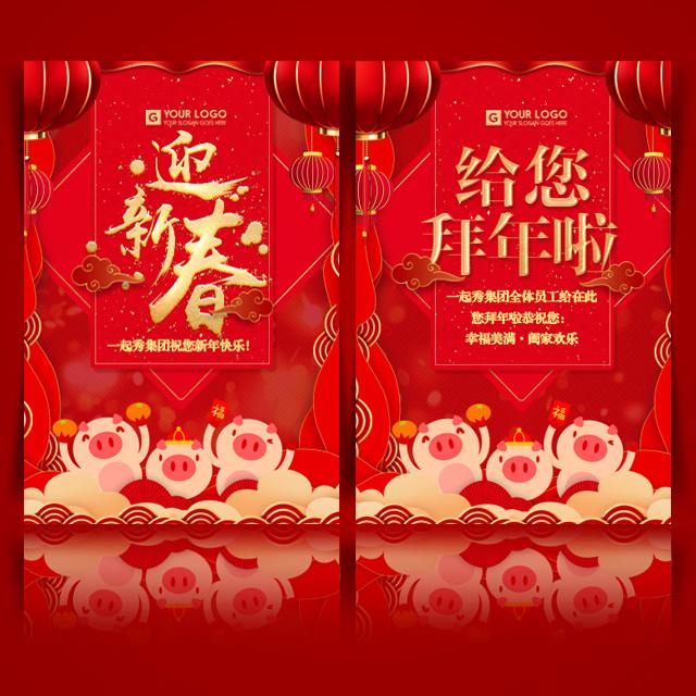 创意视频通用高端新年春节祝福贺卡企业拜年