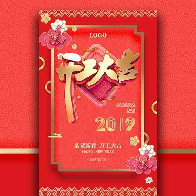 开工大吉活动促销宣传2019新春开门红春节开张大吉