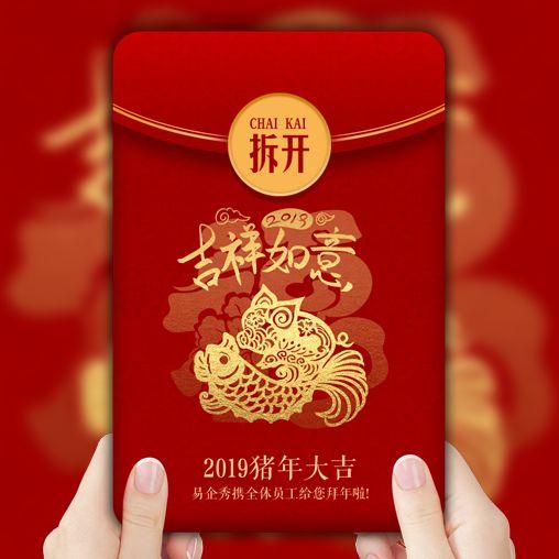 2019红包个性企业祝福新年猪年春节拜年