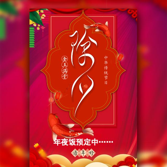 快闪年夜饭预订餐饮美食促销宣传中国风