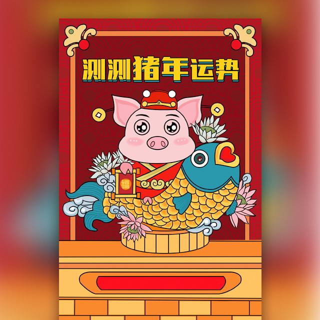 新年运势测试答题春节热点营销海报生成趣味测试