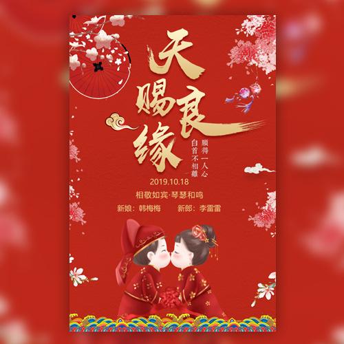 快闪中式婚礼邀请函中国风婚礼请柬高端结婚请帖