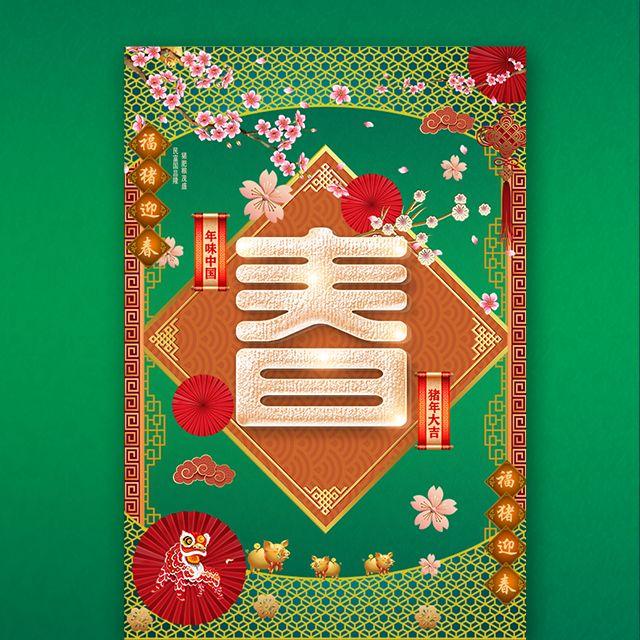 春节拜年祝福贺卡除夕祝福贺卡企业祝福客户个人祝福