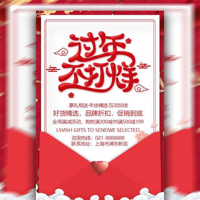 新年年货节红色大气风格