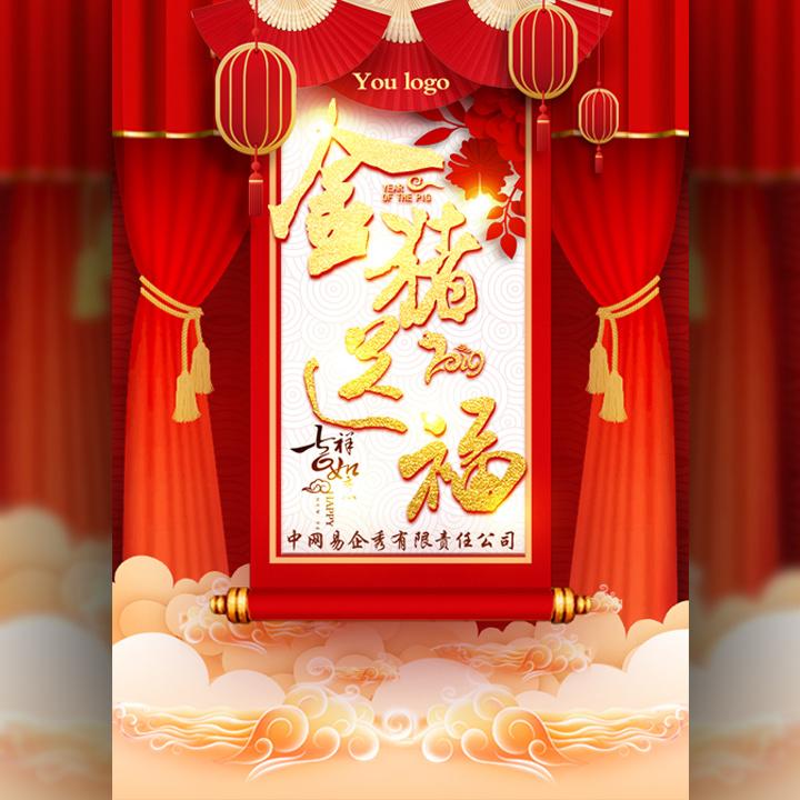 视频2019春节祝福新年拜年企业祝福大红猪年