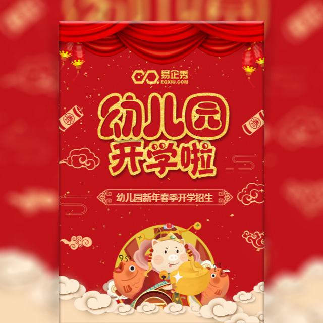 幼儿园新年祝福贺卡招生宣传