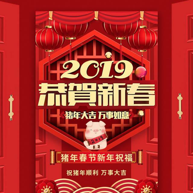 2019年新年拜年公司企业春节祝福客户员工学校政府