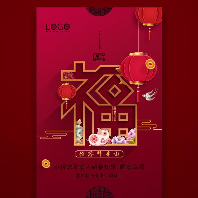 春节祝福贺卡除夕夜拜年猪年过年送客户
