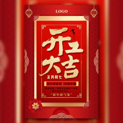 红金高端大气新年开工大吉企业新年开门红宣传