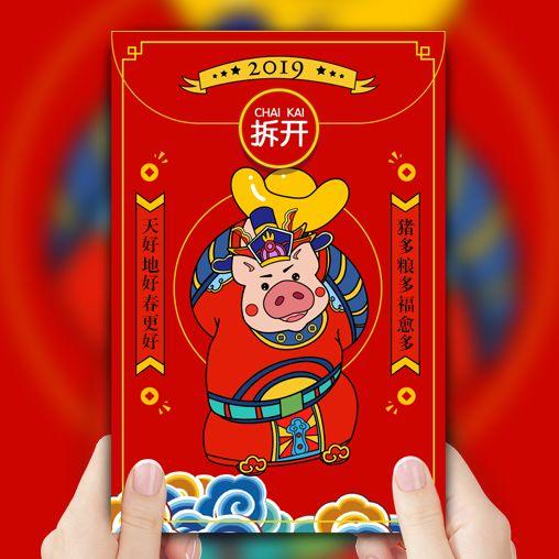 财神创意红包2019春节猪年祝福贺卡个人企业通用