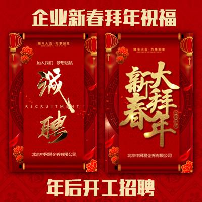 2019猪年春节企业拜年招聘新春祝福