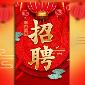 中国红快闪企业拜年招聘宣传