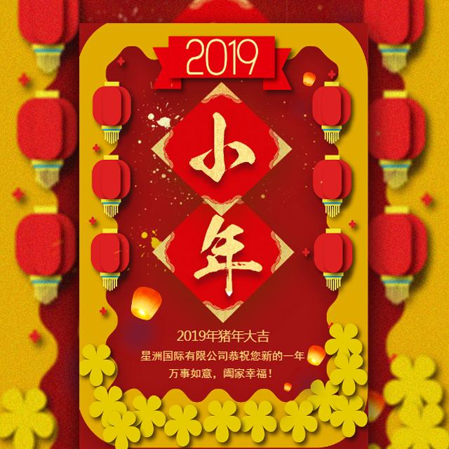 快闪小年企业祝福欢乐喜庆中国风