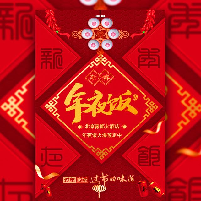 金红剪纸风年夜饭喜庆火热宣传