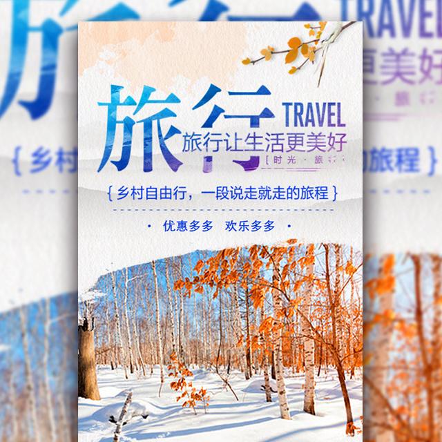 简约冬季旅行优惠时尚宣传