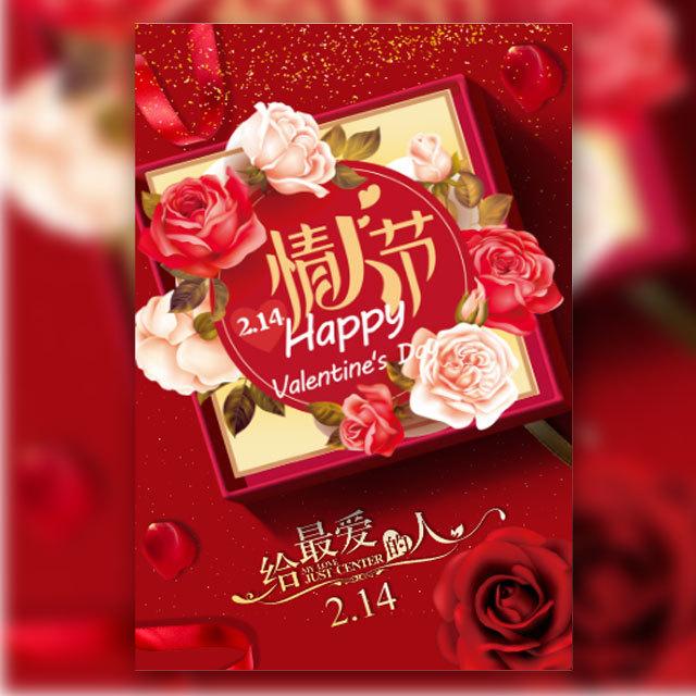 214七夕情人节结婚纪念册情侣相册浪漫求婚表白相册