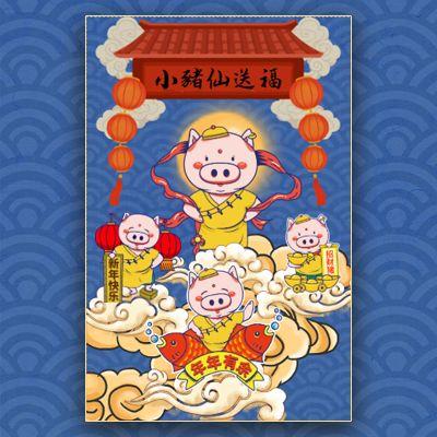 一镜到底手绘猪小仙送福春节新年创意营销祝福贺卡