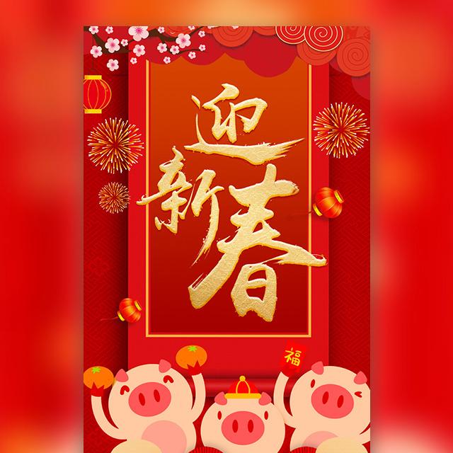 春节礼品春节年货促销