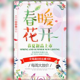 小清新夏季春季服装新品上市新品上新活动宣传