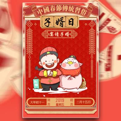 中国春节传统习俗大年初十一子婿日