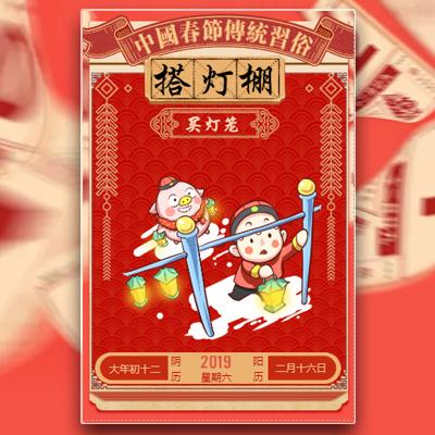 中国春节传统习俗大年初十二买灯笼