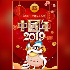 企业春节祝福新年祝福春节拜年贺卡放假通知企业宣传