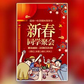 中国风新春同学聚会邀请函新年聚会相册