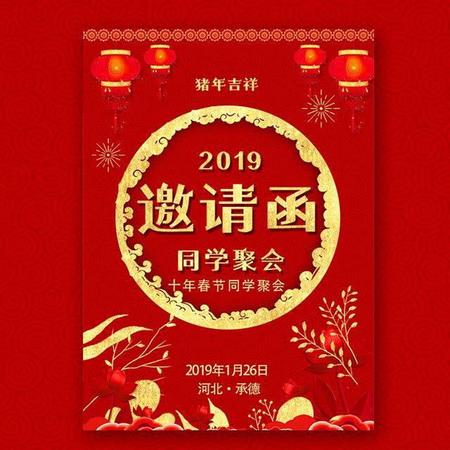 春节新年同学会聚会活动邀请函