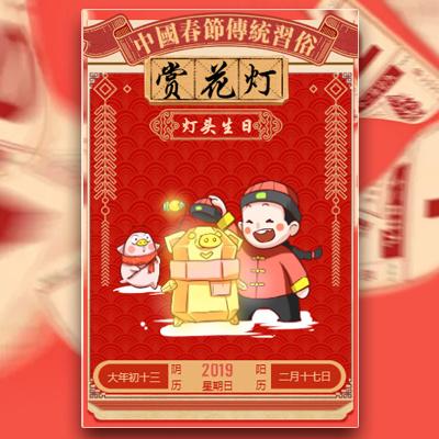 中国春节传统习俗大年初十三赏花灯