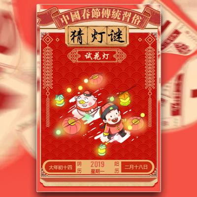 中国春节传统习俗大年初十四猜灯谜