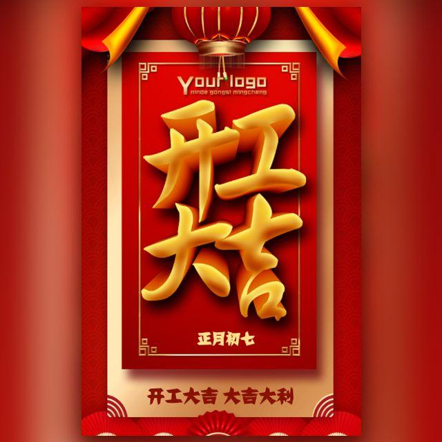 喜庆新年春节开门红开工大吉