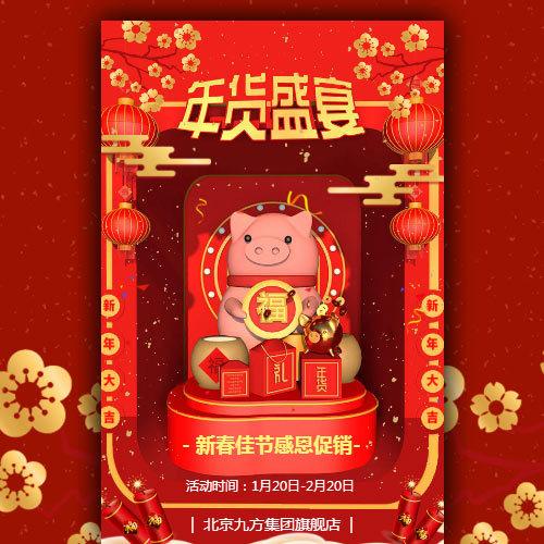 红色喜庆年货盛宴新春佳节商场促销模板