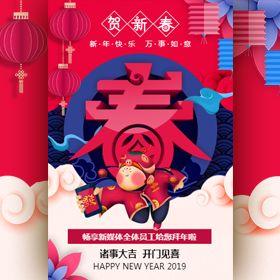 一镜到底2019猪年春节高端祝福贺卡企业个人通用