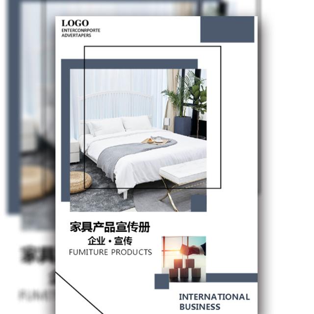 家具宣传时尚简约大气风格
