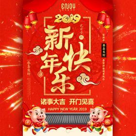 2019炫酷猪年春节高端祝福音乐贺卡企业个人通用