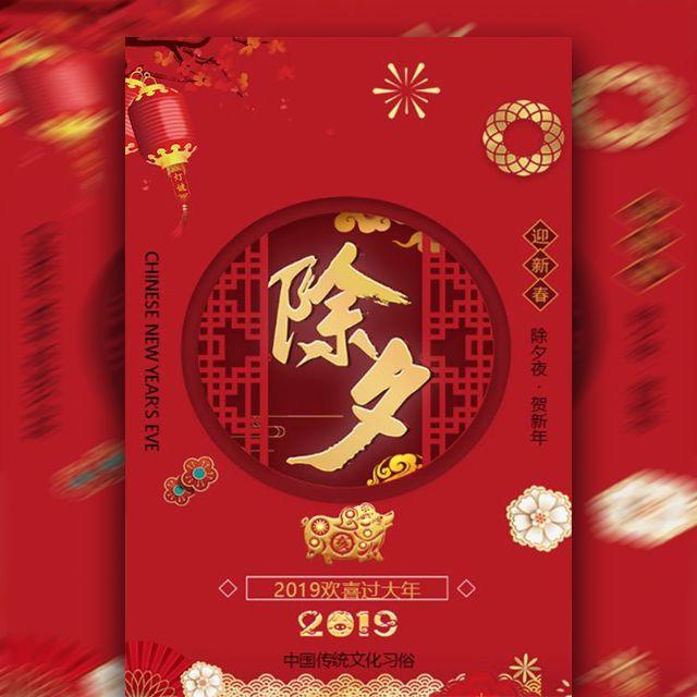 除夕年夜饭预定喜庆红色时尚风格