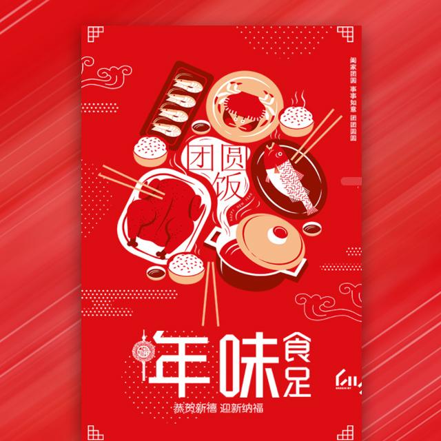 年夜饭新春弹幕祝福预订喜庆